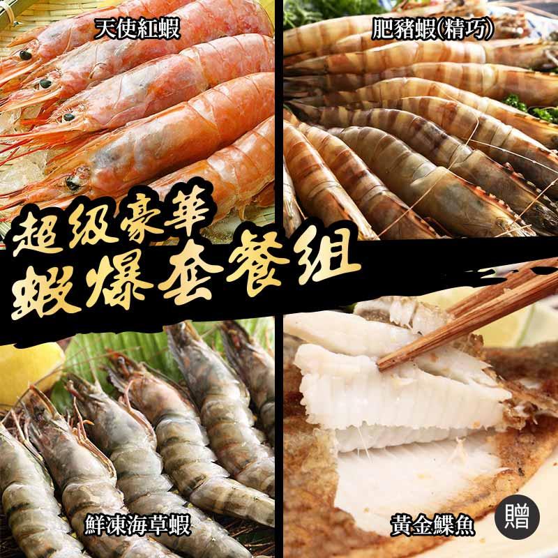 【食吧嚴選】 超級豪華蝦爆套餐組_贈鰈魚片