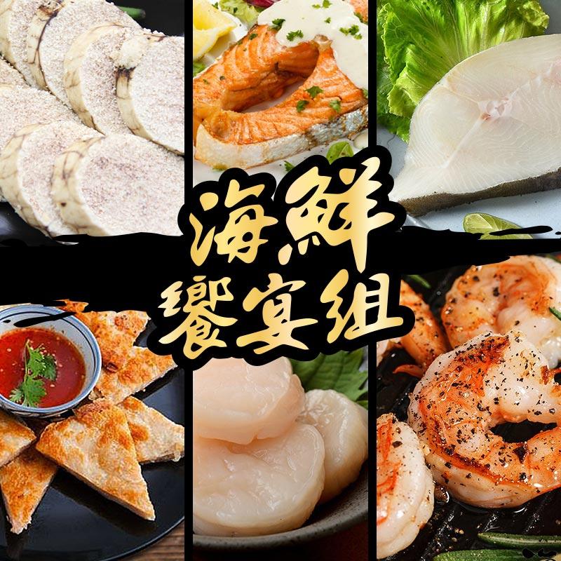 【海鮮主義】海鮮饗宴