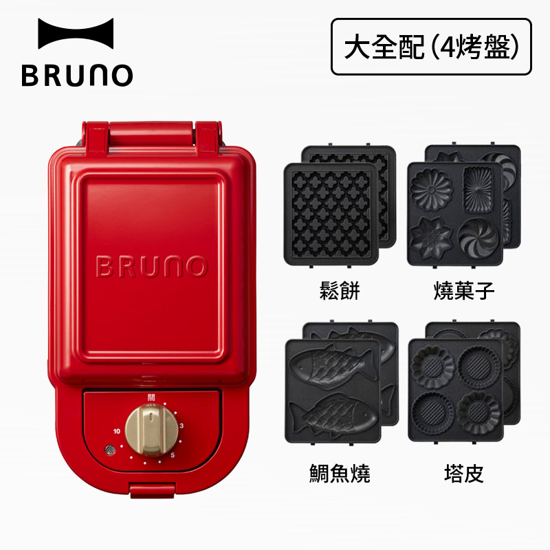 【BRUNO】熱壓三明治機+四款烤盤(大全配)