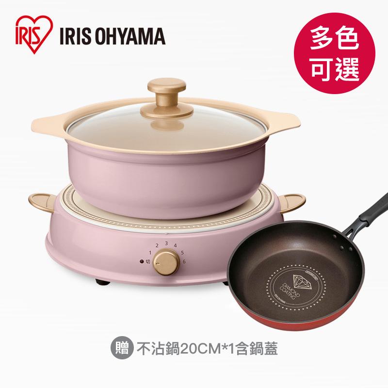 日本Iris Ohyama ricopa IH 料理電磁爐+鍋+再加贈不沾鍋20CM*1含鍋蓋