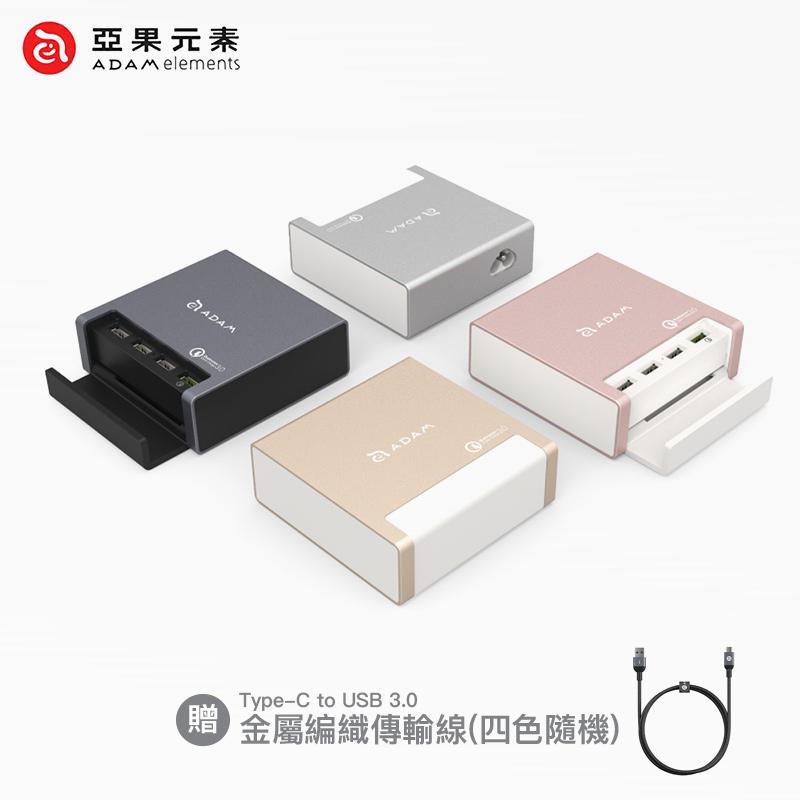 【ADAM OMNIA】PA401 USB / QC3.0 4合1多功能充電器40W,獨家贈送Type-C to USB 3.0 金屬編織傳輸線(不挑色)