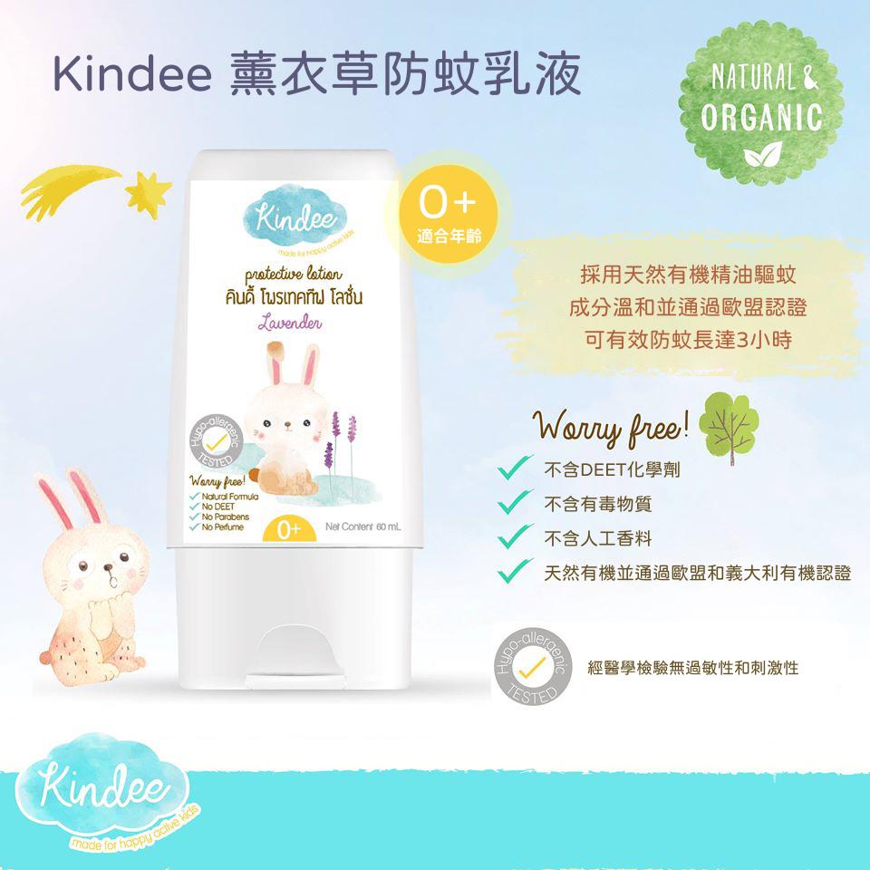 【Kindee】薰衣草防蚊乳液60ml(0-12月嬰兒適用)小白兔,1入 / 2入
