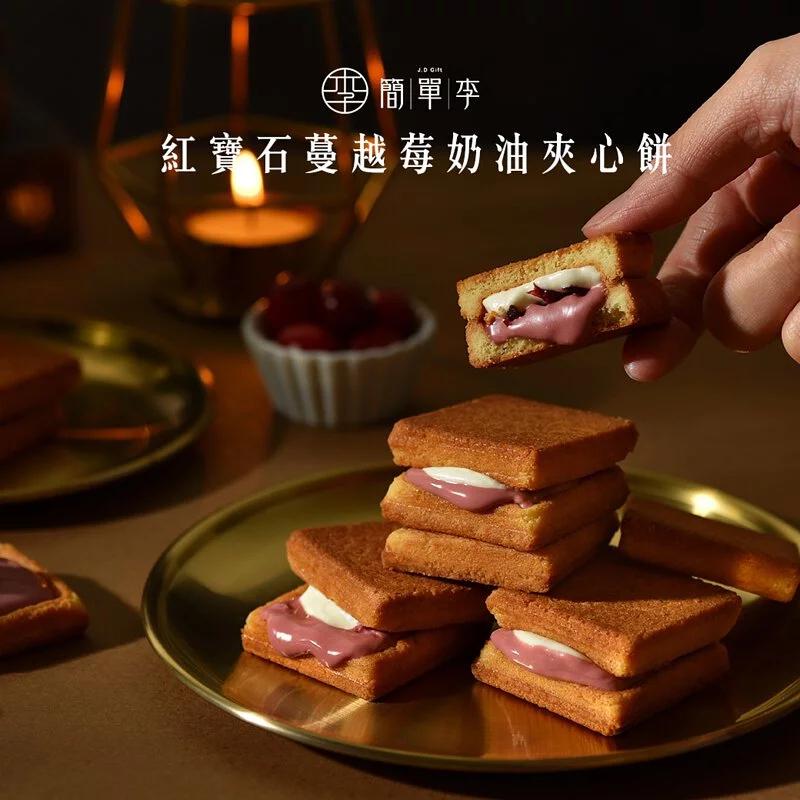 【簡單李】南美聖品紅寶石蔓越梅(蔓越梅奶油夾心)12入(盒)