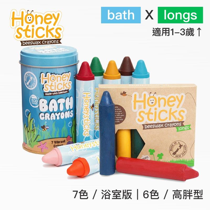 【壽滿趣-Honey Sticks】純天然蜂蠟無毒蠟筆(組合:粗筆版6色 + 浴室版7色)