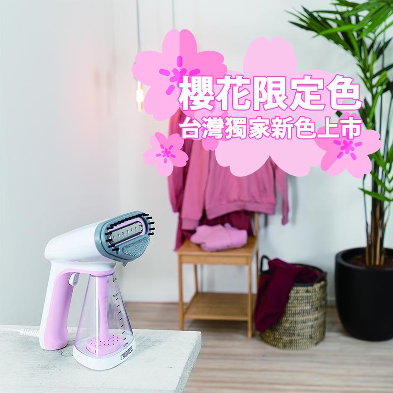 【PRINCESS 荷蘭公主】 新色櫻花粉上市 ★ 超大水箱手持蒸氣掛燙機(加贈好禮)