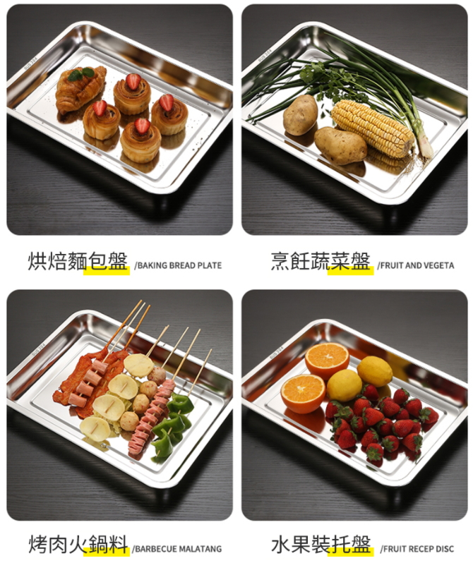 【廚房生活】韓國304不鏽鋼備料餐盤+瀝油架超值四件組(加贈矽膠油刷一支)