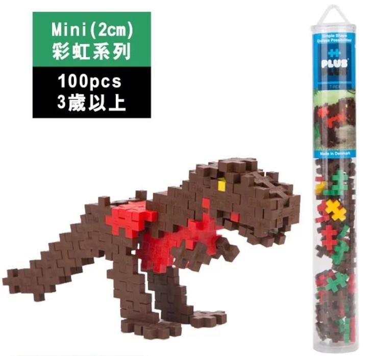 【Plus-Plus加加積木】Mini小顆粒 透明管裝100片-動物恐龍全套組(共8款入)一次擁有