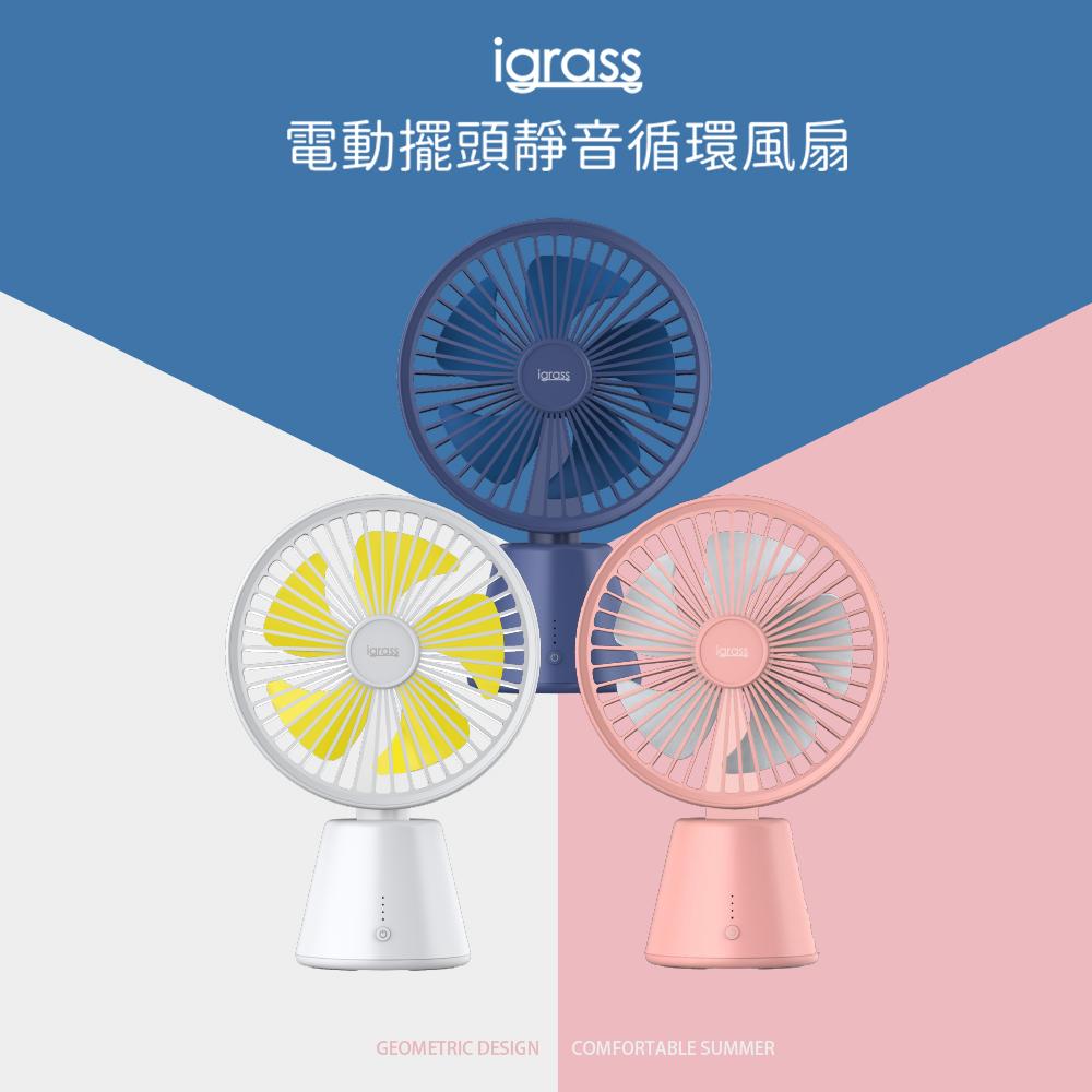 【iGRASS】電動擺頭靜音循環風扇