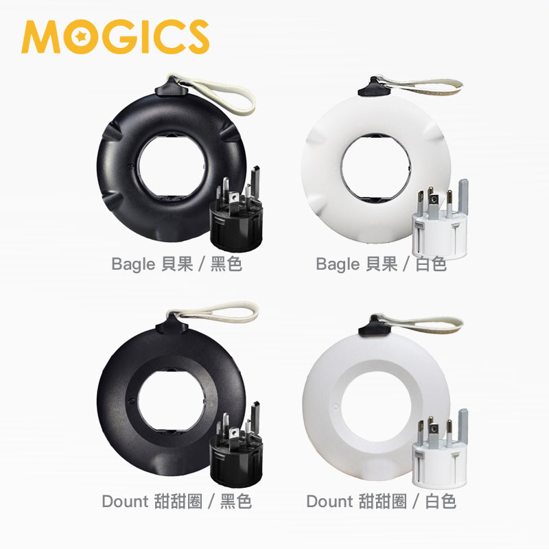 【MOGICS】Donut /Bagle 圓形排插(單入) | 完美旅行充電座(限台灣本島免運、離島運費另計)