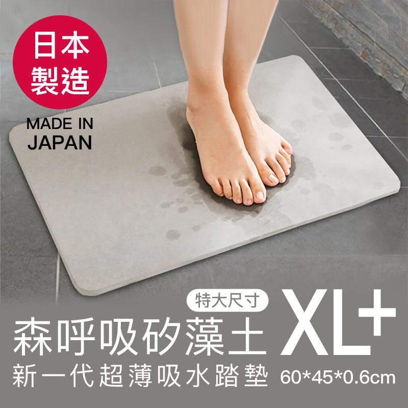 【森呼吸矽藻土】新一代超薄吸水踏墊XL+-礦紋灰(日本製  吸水 踏墊 超薄)
