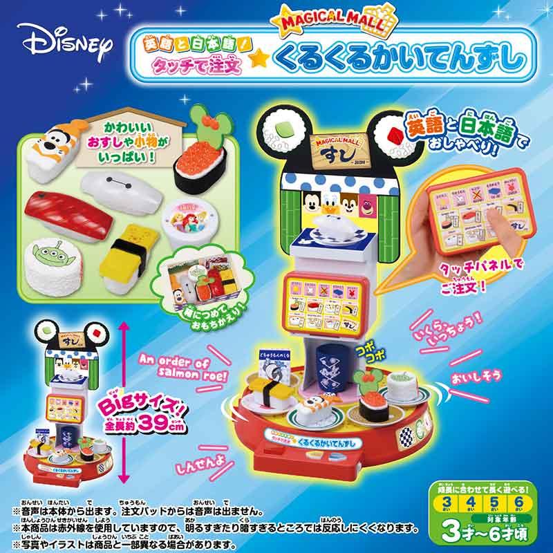 (限量1212下殺優惠)【日本TAKARA TOMY】迪士尼神奇超市 迴轉壽司