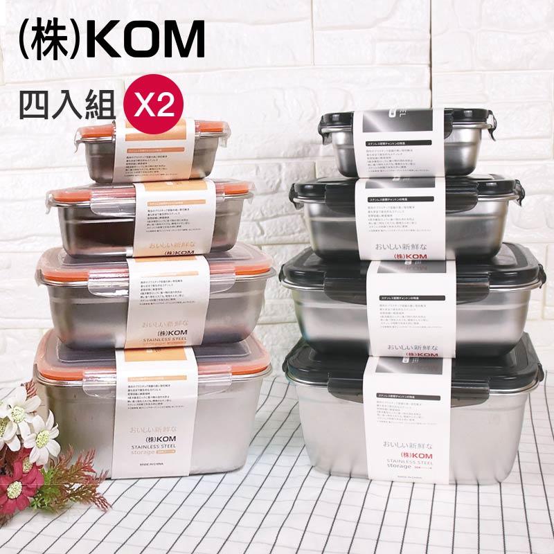 【 KOM 】日式長方形不鏽鋼保鮮盒4入組*2❤預購(8月12號開始出貨)