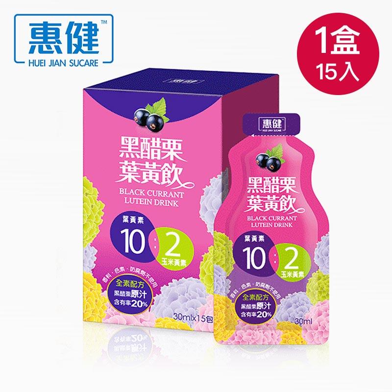【惠健】黑醋栗金盞花葉黃飲1盒(共15入/1包30ml) ,一天一包適用半個月!加贈 2包(30ml*2)